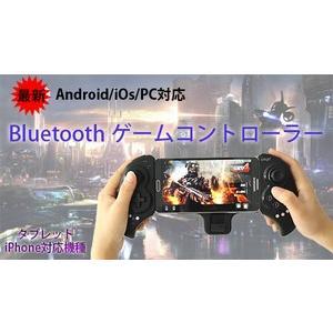 最新 Android/iOS/PC対応 Bluetooth ゲームコントローラー 伸縮性のホルダーを備えiPhone、タブレットに対応 CHI-PG9023|chic