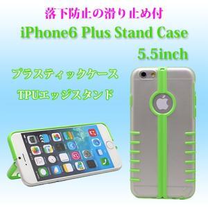 ゆうパケットで送料無料 iPhone6 Plus 5.5インチ スリムスタンドカバー 滑り止め付 CHI-IP6PCASE-P08|chic