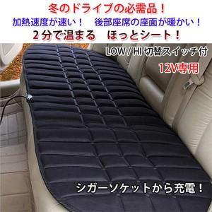 ドライブの必需品 12V車用ホットシートヒーター シガータイプ 後部座席用 すぐ温まる 電動シート 暖房 ヒーター内蔵 防寒 旅行 トラベル CHI-HOT-OSR-REAR|chic