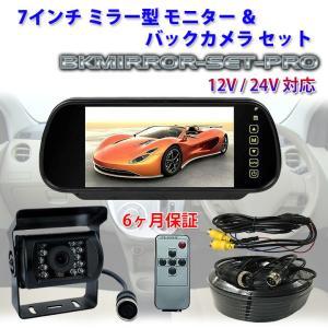 7インチ ミラー型 バックカメラセット モニタ解像度:800(RGB)×480 赤外線LED×18ライト 20mケーブル付き 赤外線ナイトビジョンカメラ CHI-BKMIRROR-SET-PRO chic