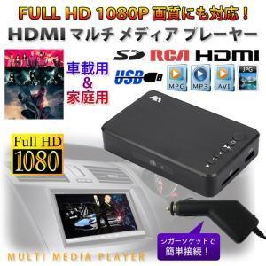 マルチ メディアプレーヤー Full HD 1080P画質に対応 テレビやモニターで再生 HDMI ポータブルメディアプレーヤー HDMP400|chic