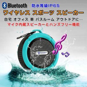 防水屋外 アウトドア ワイヤレス スポーツ スピーカー Bluetooth3.0 マイク内蔵 防水等IP65 CHI-C6|chic