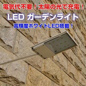 屋外 外灯 街灯 庭園灯 防犯対策 LEDライト LEDガーデンライト LEDソーラーライト ソーラーライト 超高輝度 屋外照明 CHI-DS-001|chic
