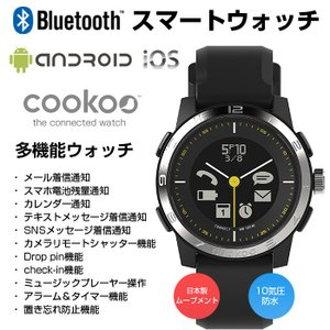 cookoo connected watch Bluetooth 4.0 スマートウォッチ ウォッチ 多機能時計 スマホ連動 iPhone6 アナログ 腕時計 並行輸入品 父の日 CHI-COOKOO-2