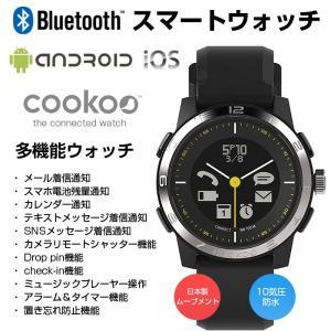 cookoo connected watch Bluetooth 4.0 スマートウォッチ ウォッチ 多機能時計 スマホ連動 iPhone6 アナログ 腕時計 並行輸入品 父の日 CHI-COOKOO-2|chic