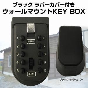 ブラック ラバーカバー付き ウォールマウントKEY BOX 壁掛けキーボックス 隠しキーボックス型 南京錠 鍵 ロック  CHI-KS-001|chic