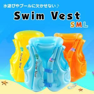 水遊びの必需品♪ 子供用 ライフジャケット スイムベスト 遊具 浮き輪 浮き具 うきわ 海水浴 プール スイミング 川 海 ゆうパケットで送料無料 CHI-SWIMVEST|chic