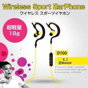 SYLLABLE Bluetooth4.1 ワイヤレス スポーツイヤホン 2.4GHz-2.48GHz ヘッドホン イヤホン 音楽 内蔵マイク  CHI-D700|chic