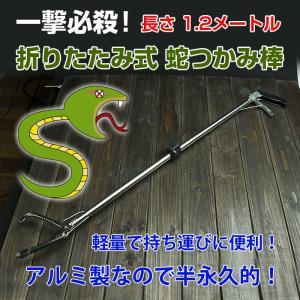 蛇つかみ棒 折りたたみ式 一撃必殺 蛇 捕獲 捕る 捕まえる ヘビ捕獲棒 蛇つかみ器 捕獲用 アルミ製 スネークキャッチ CHI-SNAKE300 chic