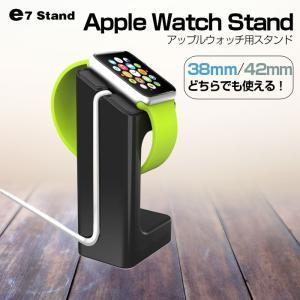 Apple watch用 充電 スタンド クレードル 充電台 時計 置き ベルト傷防止 CHI-E7STAND|chic
