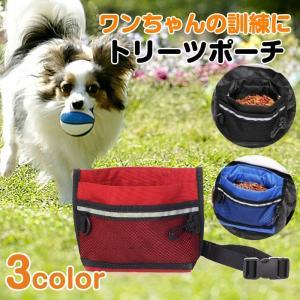 ゆうパケットで送料無料 全3色 愛犬のしつけに トリーツポーチ トレーニング 訓練バッグ ペット用品 お出掛け 散歩グッズ CHI-TR-PORCH