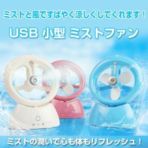 在庫処分価格 小型 ミストファン ミスト扇風機 ファンスプレー ミストシャワー 加湿 涼しい 霧 加湿器 USB充電式 涼しい 日用雑貨 夏用品◇CHI-LJQ-081|chic
