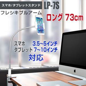 ロング 73センチメートル フレキシブルアームスタンド 360度回転 スマホスタンド タブレットスタンド クリップマウント  CHI-LP7S chic