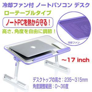 冷却ファン ノートパソコン デスク 折りたたみテーブル パソ...