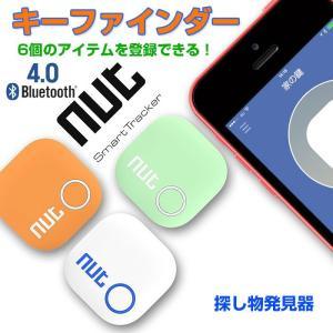 [激安セール]  キーファインダー 探し物発見器 Bluetooth スマートフォン iPhone アプリ 対応 Key Finder 落し物 忘れ物 対策 ゆうパケットで送料無料 NUT2|chic