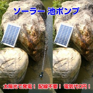 太陽光 ソーラー ポンプ 噴水 池 ウォーターガーデン 庭 養魚池 庭の噴水 配線不要 電気代0円  CHI-GY-D-005 chic