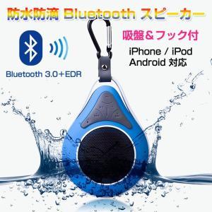 IP6 防水防滴 Bluetoothスピーカー ポータブル ワイヤレススピーカー フック 吸盤 シャワー バスルーム プール  JT2686|chic