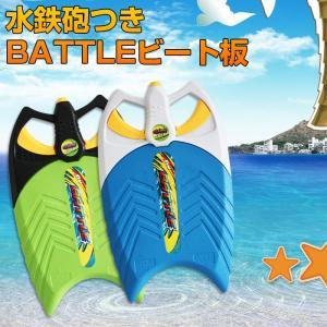 水遊びを満喫♪ 水鉄砲つき バトル ビート板 海に プールに 水遊びに 夏 全2色 滑り止め 高い浮力 海水浴 CHI-BATTLE-BEAT chic
