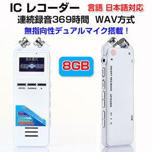並行輸入品 ICレコーダー 8GB ボイスレコーダー 言語日本語対応 連続録音369時間 WAV 無指向性デュアルマイク  CHI-DVR28A|chic