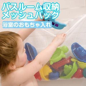 ゆうパケットで送料無料 バスルーム収納 おもちゃ入れ メッシュバッグ 浴室収納 吸盤式 CHI-BATH-BAG|chic