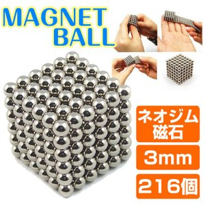 マグネットボール ネオジム磁石 3mm 216個...の商品画像