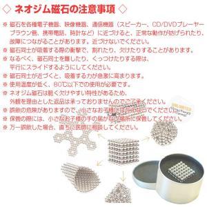 マグネットボール ネオジム磁石 3mm 216...の詳細画像3