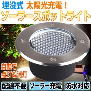 埋め込み式 ソーラー LED スポットライト 防水対応 ガーデンライト 玄関先 屋外照明 太陽光充電 遊歩道 埋没タイプ CHI-KSSL300 送料無料|chic