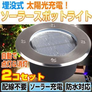 送料無料 2個セット 埋め込み式 ソーラー LED スポットライト 防水対応 ガーデンライト 玄関先 屋外照明 太陽光充電 遊歩道 埋没タイプ CHI-KSSL300-2|chic