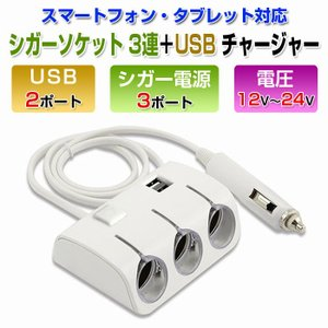 シガーソケット USB+3連 シガー電源 USB電源 シガー電源ポート 光る3連シガーソケット USBポート USB充電器 CHI-3C-SOCKET|chic