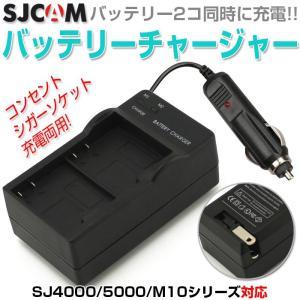 激安セール♪ SJCAM バッテリーチャージャー SJ4000/SJ5000/M10シリーズ用 2個同時充電 バッテリーパック AC充電器 コンセント シガーソケット CHI-SJ-CHARGER2|chic