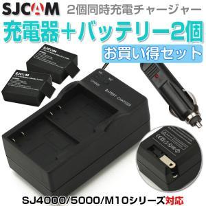 大幅値下げ お買い得セット AC充電器+バッテリー2個セット SJCAM SJ4000/SJ5000/SJ5000X/M10対応 バッテリーチャージャー シガーソケット SJ-CHARGER2-BAT
