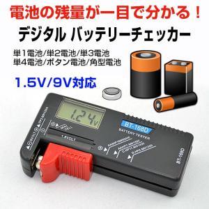 LCD液晶画面 デジタル バッテリーチェッカー バッテリーテスター 電池残量計 電池チェッカー 1.5V/9V対応 ゆうパケットで送料無料 CHI-BT-168D|chic