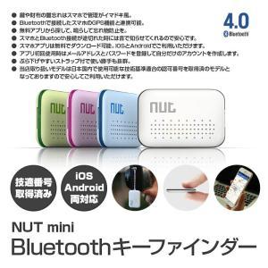 激安セール! キーファインダー 探し物発見器 落し物 忘れ物 Key Finder Bluetooth4.0 Android iPhone対応 ゆうパケットで送料無料 技適取得済み CHI-NUT-MINI|chic