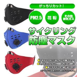 サイクリング 防塵マスク 活性炭 フィルター付 PM2.5 花粉 ほこり ハウスダスト 対策に アウトドア スノボ スキー ゆうパケットで送料無料 CHI-MFKZ001|chic