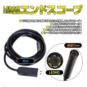 ケーブル 5m 撮影 録画 可能 LED6灯 防水 USB 内視鏡 エンドスコープ CHI-ENDSCOPE-5M|chic