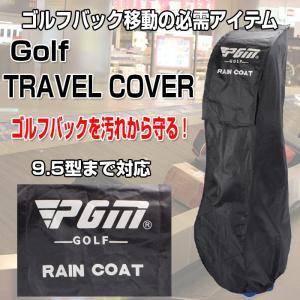 ゴルフ トラベルカバー ゴルフバック レインカバー トラベルケース 旅行キャリーバック クラブケース CHI-HKB003|chic