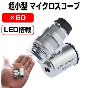 倍率60倍 超小型 マイクロスコープ LED搭載 顕微鏡 小型 超軽量 単眼鏡 宝石 コンパクト ゆうパケットで送料無料 CHI-MG9882|chic