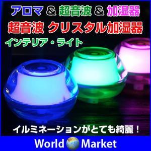 超音波 加湿器 クリスタル加湿器 卓上用 高容量 卓上加湿器 乾燥  日用雑貨 冬用品◇CHI-USBMIST01|chic