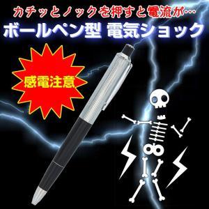 ボールペン型 電気ショック ショックペン パーティー ゲーム 罰ゲーム パーティー ゆうパケットで送料無料 CHI-SHOCKPEN|chic