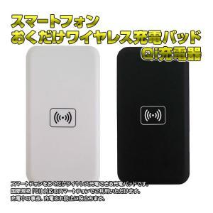 Qi 充電器 スマートフォン おくだけ ワイヤレス 充電 パッド  ゆうパケット 送料無料 CHI-MC-02A|chic