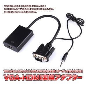 VGA HDMI 変換 アダプタ VGA オーディオ 入力 を HDMI 出力 に 変換 する コネクター ゆうパケットで送料無料 CHI-V2H06|chic