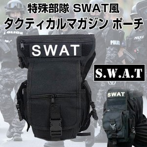 特殊部隊 SWAT風 多機能ウェストポーチ 腰巻 タクティカルマガジン ポーチ サバゲー サバイバル ゲーム サバコン CHI-BB2-002|chic