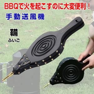 手動送風機 簡単 火起こし ふいご 鞴 バーベキュー BBQ 送風機 空気入れ バーベキューグリル CHI-HUIGO|chic