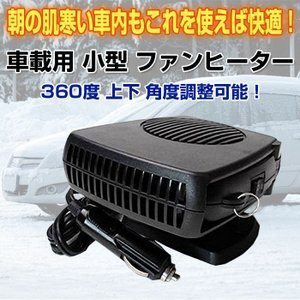 車載用 小型 ファンヒーター スポット 暖房 温風 ヒーター 12V 360度 上下角度調整可能 ON/OFF スイッチ カー用品 冬用品 CHI-CHFAN|chic