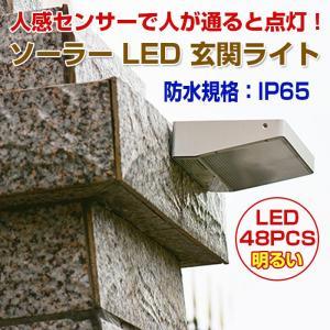 ソーラー LED 玄関ライト 48PCS ガーデンライト 人感センサー 防水 防雷 防埃 CHI-HBT-1502 chic