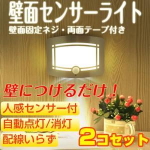 2コセット 壁面 人感センサー付き LEDライト お買い得 夜間の廊下などに センサーライト 電池式 壁掛け 省エネ 自動点灯 自動消灯 CHI-WS01-2SET|chic