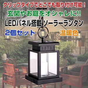 【2個セット】LEDパネル搭載 ソーラーランタン 夜間自動点灯 ガーデン 節電 防犯 ソーラーライト CHI-YH0810-2SET|chic