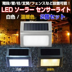 ◇ LED ソーラー センサーライト 説明 ◇ ● センサー階段ライトです。昼間がソナーを集めて。夜...