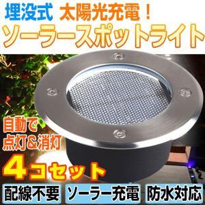 ポイント5倍♪ 4個セット 埋め込み式 ソーラー LED スポットライト 防水対応 ガーデンライト 玄関先 屋外照明 太陽光充電 埋没タイプ 送料無料 CHI-KSSL300-4|chic