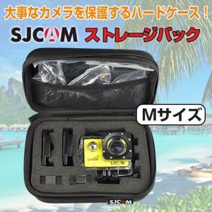 SJCAM ストレージバック Mサイズ キャリーケース アクセサリーケース カメラケース アクションカメラ ウェアラブルカメラ SJ4000 SJ5000 M10 M20 CHI-SJBAG-M